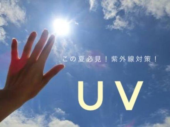 【日焼け止めを繰り返し使っているあなたへ】今年の夏はこれで勝負、オススメ紫外線対策アイテム!!