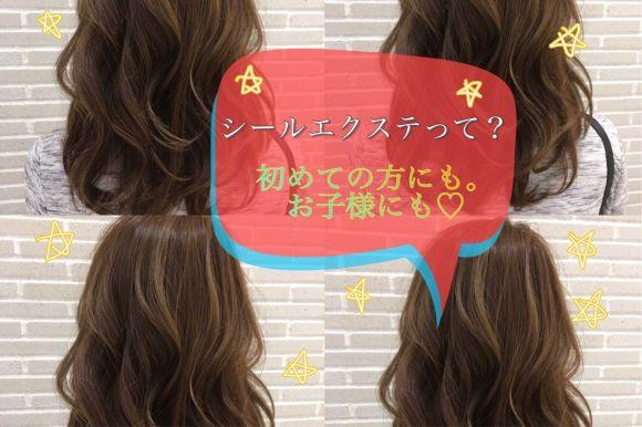 キッズママ必見!【シールエクステ】の夏限定でオシャレキッズへ