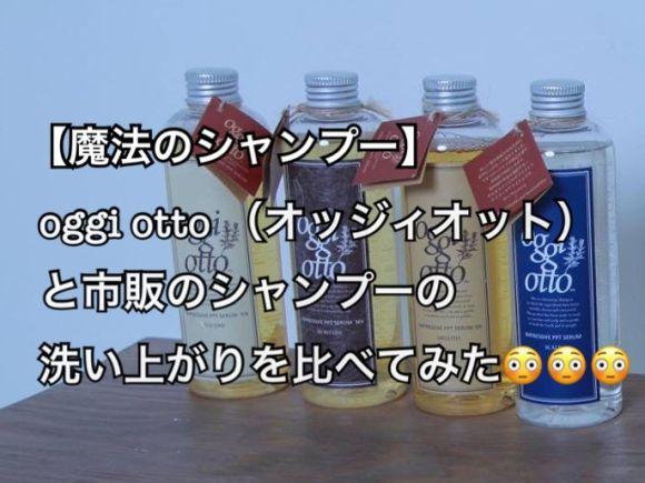 【魔法のシャンプー!?】oggi otto(オッジィオット)と市販シャンプーの洗い上がりを比較したらその差がすごかった。