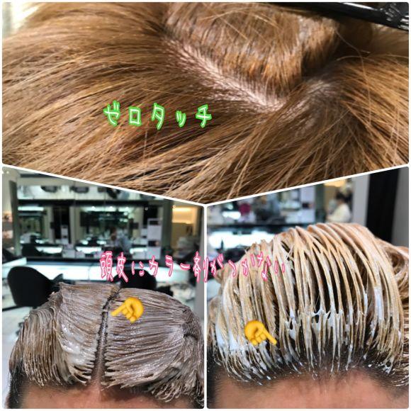 カラーで頭皮が〝しみる〟 〝かゆくなる〟方必見!頭皮を傷めないゼロタッチカラーで頭皮ケア