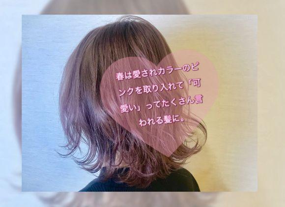 春は愛されカラーのピンクを取り入れて「可愛い」ってたくさん言われる髪に。