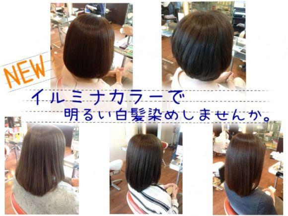 【最新の白髪染め】マイナス5歳♪新色イルミナシャドウで明るめヘアカラー