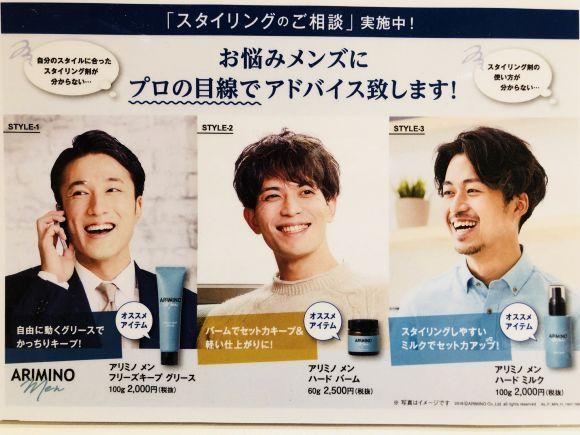 新登場!新しいメンズスタイリング剤!