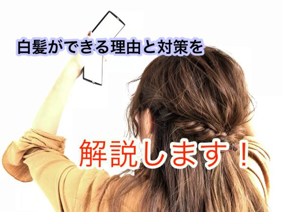 【白髪で悩んでる方必見!】白髪ができる理由と対策を徹底解説!