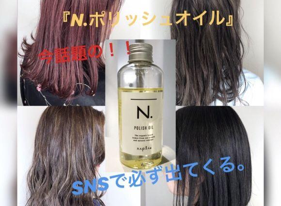今流行りの『濡れ髪』を再現出来る話題の【N.(エヌドット)ポリッシュオイル】が流行っている訳。とその使い方♪♪