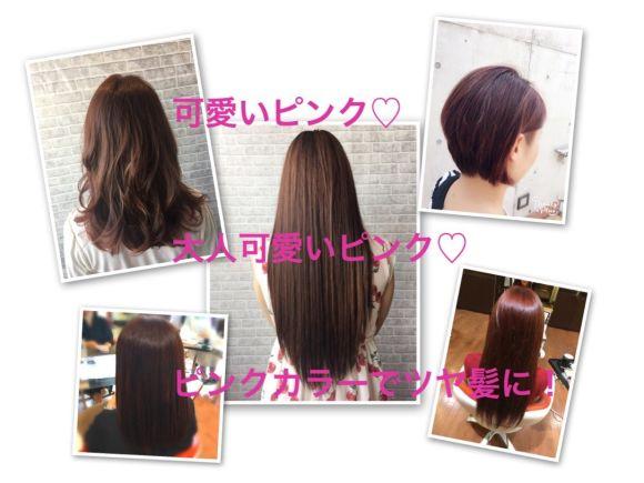 【ピンクカラーでお悩みの方必見】可愛いピンク♡大人可愛いピンク♡ピンク系カラーでツヤ髪!!