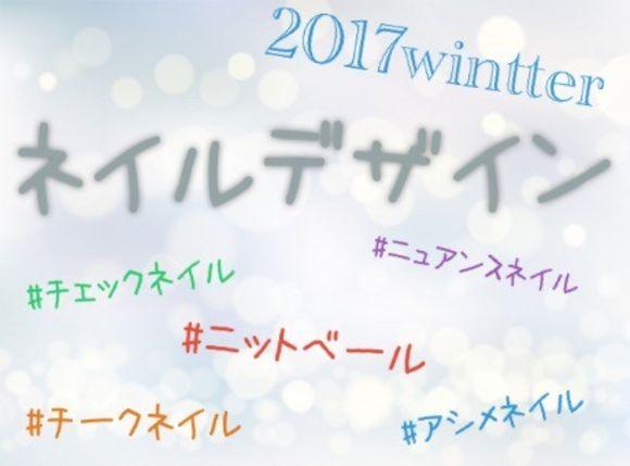 最新ネイルデザイン☆
