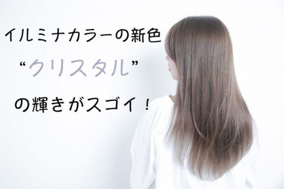 イルミナカラーの新色「クリスタル」の透明感がすごい!!!