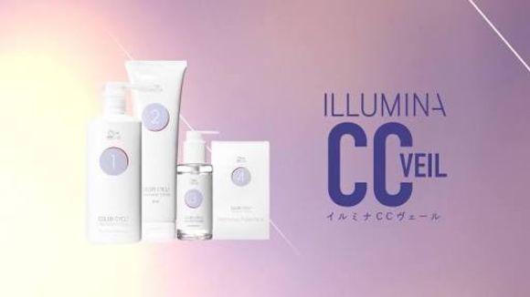 イルミナ 光色 美しい輝き CCベール