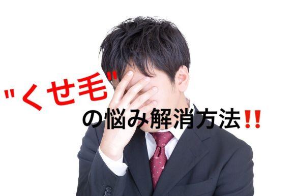 朝のセット時間を短縮できる髪質改善とは!!