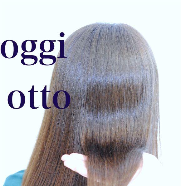 大阪の枚方(樟葉)でoggi otto(オッジィオット)トリートメントをするならNYNY樟葉店!!