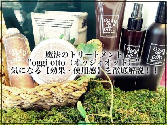 """魔法のトリートメント""""oggi otto(オッジィオット)""""の【効果・使用感】を徹底解説!!"""