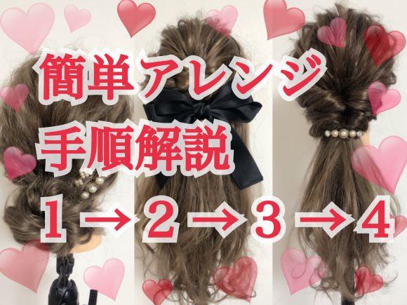 簡単アレンジ手順解説1→2→3→4