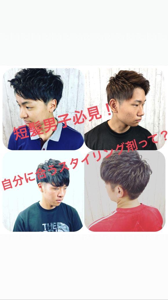 【!今流行りの短髪男子!】王道の短髪男子/もうスタイリング剤で悩むことなし!!