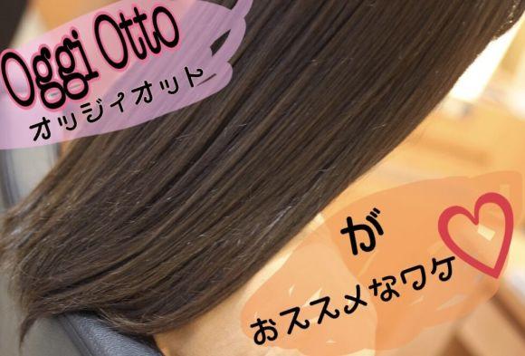 魔法のトリートメントで髪質改善できちゃう?!【Oggi Otto オッジィオット】をお勧めするワケ♡