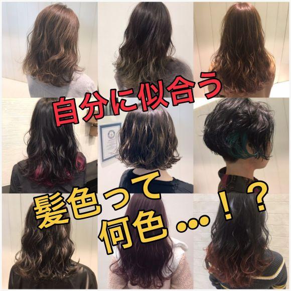 パーソナルカラリストの資格を持つ美容師が教える【自分に似合う髪色って何色・・・?】