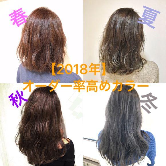 【2018年オーダー率高め!?】今年もっとも多い流行りの髪色(ヘアカラー)8パターン★
