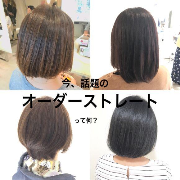 【どんな髪にも効きます】オーダーストレートって普通のストレートとどう違うの?
