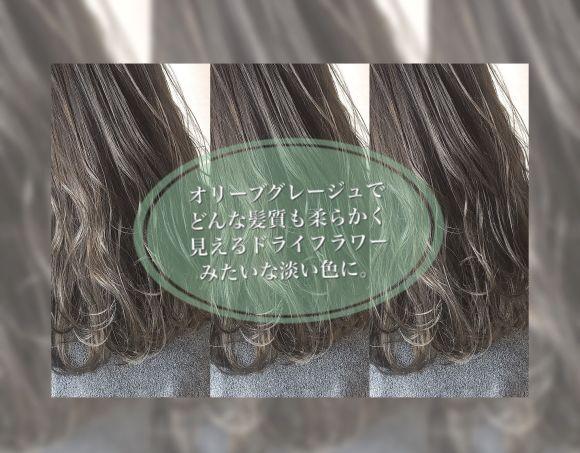 オリーブグレージュでどんな髪質も柔らかく見えるドライフラワーみたいな淡い色に。