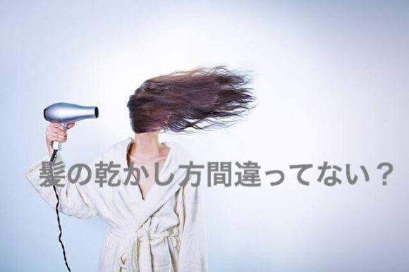 乾かし方で美髪に!乾かし方間違ってない?