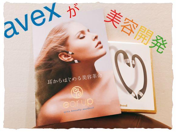 『小顔になりたい方必見』avexから美容器具が開発!耳から始める美容革命
