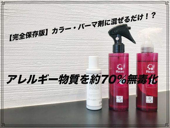 【完全保存版】カラー・パーマ剤に混ぜるだけで劇的変化!アレルギー物質を約70%無毒化