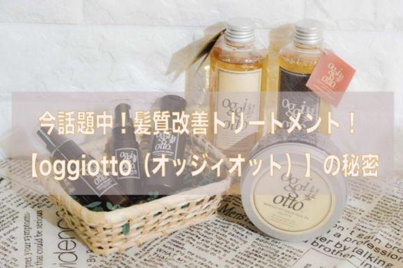 今話題沸騰中!【oggiotto(オッジィオット)】&ホームケアシリーズをご紹介!