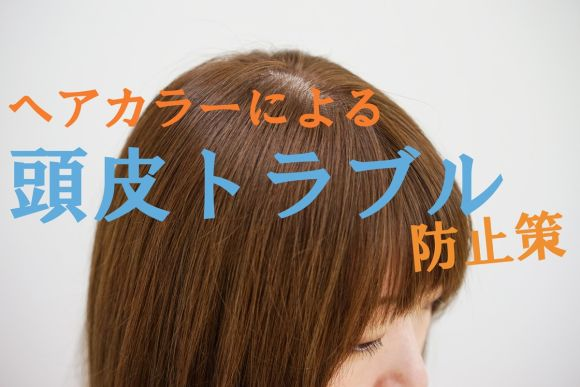 【頭皮の痛みはダメージが原因!?】ヘアカラーによる頭皮トラブルの防止策
