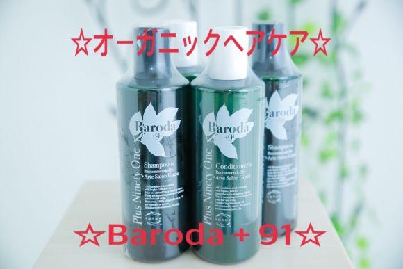 オススメ☆オーガニックヘアケア『Baroda+91』☆