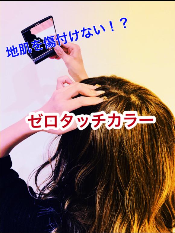 【地肌を傷付けない!?】カラー剤の刺激から頭皮を守る『ゼロタッチカラー』