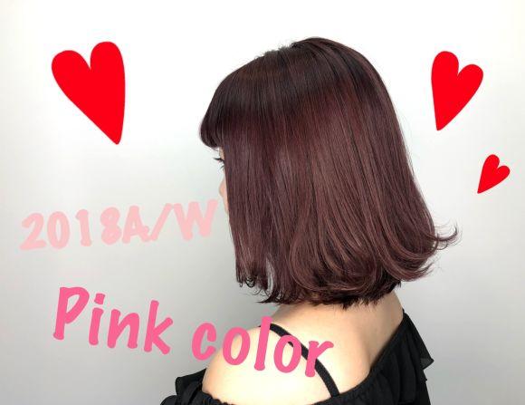 【2018A/W】♡ピンク♡系カラー