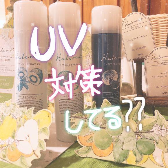 UV対策はしてますか?