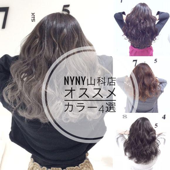 2018年年版NY N Y山科店オススメカラー4選