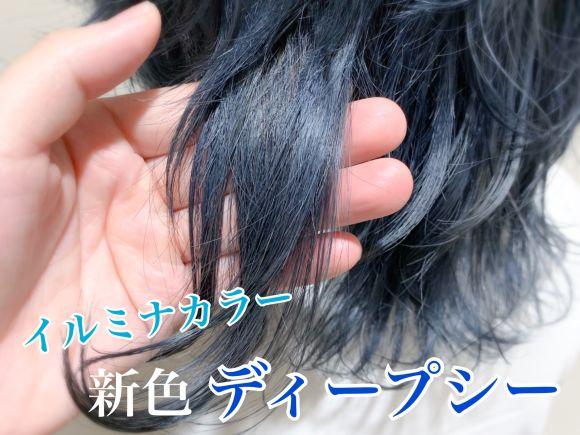 イルミナカラー新色【ディープシー】どんな髪質でもアッシュ系を叶えます☆