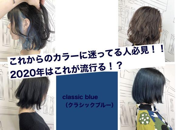 これからの髪色に迷ってる人必見!!2020年の流行色は『あの色』!再び〇〇の時代が来るかも!?