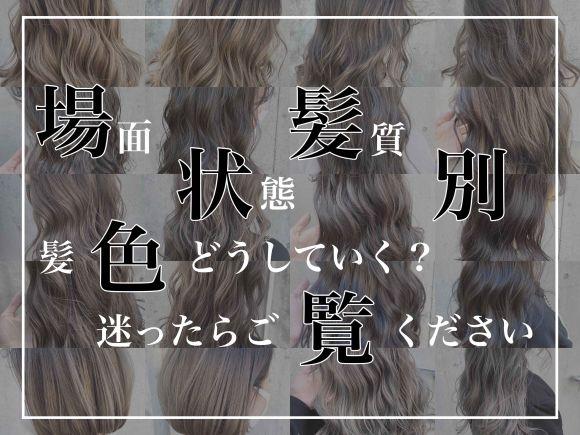 【場面・状態・髪質別】育てるカラーで上質なデザインが楽しめる♪