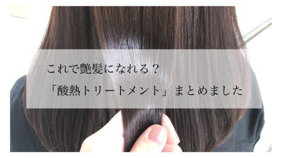 これで艶髪になれる?「酸熱トリートメント」まとめました