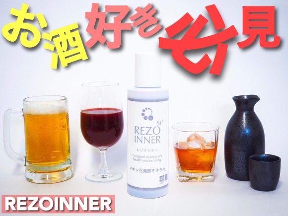 REZOINNER(レゾインナー)が凄い理由は二日酔いにならない!?レゾシステムを徹底解説!