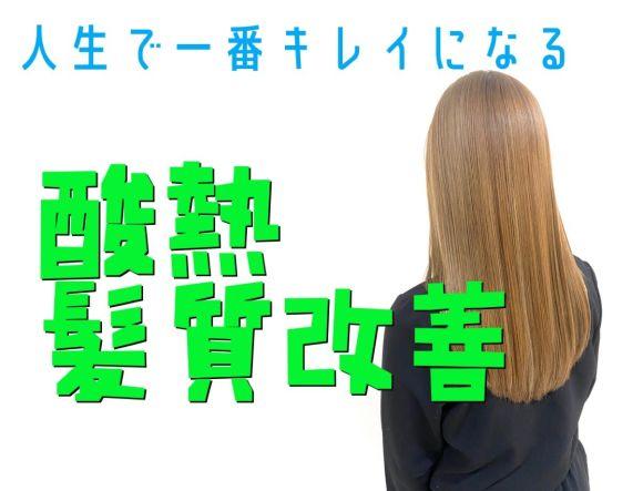 【人生で一番キレイな髪になる】トリートメントでキレイになれなかった方必見!酸熱髪質改善のご紹介!