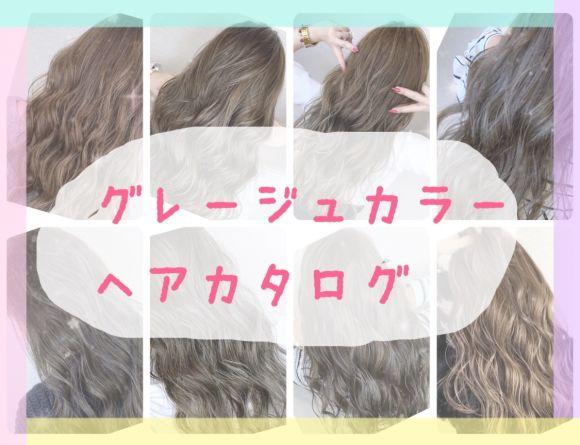 【イルミナカラー】ダメージレスカラーで作るグレージュカラーヘアカタログ♡