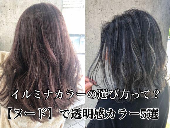 イルミナカラー【ヌード】で作る透明感カラー選び方5選!