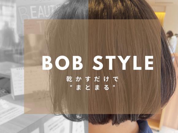 忙しい女性たちへ♡時短のヘアスタイル教えます
