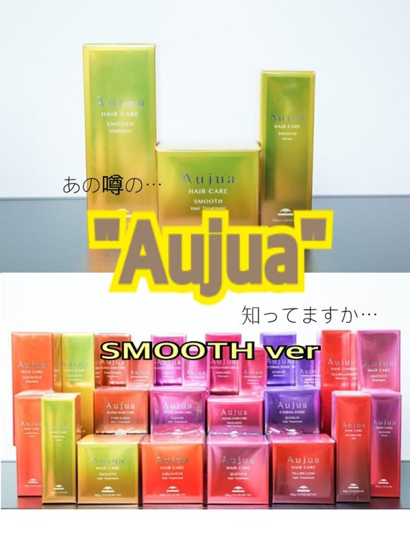 Aujua 〜細くて絡まりやすい方〜