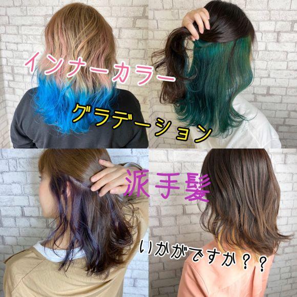 インナーカラーやグラデーションカラーで派手髪に挑戦!赤・青・緑のカラーを入れると、、