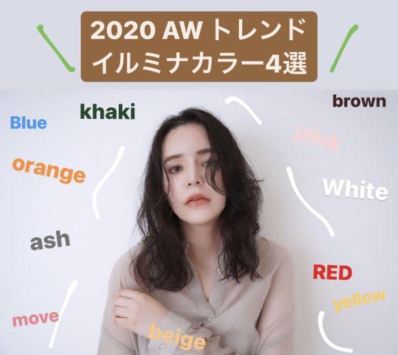 2020秋冬トレンドイルミナカラー4選!!!