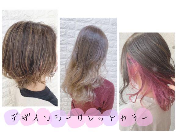 《イルミナ新カラー技術♡》シークレットデザインカラーで淡い色味を楽しむ!