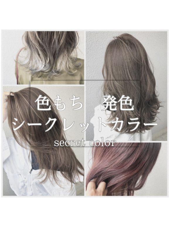 Instagramで話題の新メニュー【#シークレットカラー】なら色持ち、発色が共にアップup!!