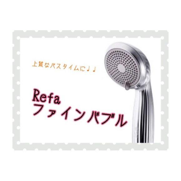 お風呂で楽チン美容、口コミでも話題のシャワーヘッド!リファファインバブル