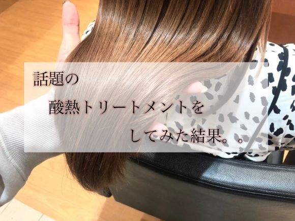 今話題の【酸熱トリートメント】おすすめな髪質の方は・・・!?