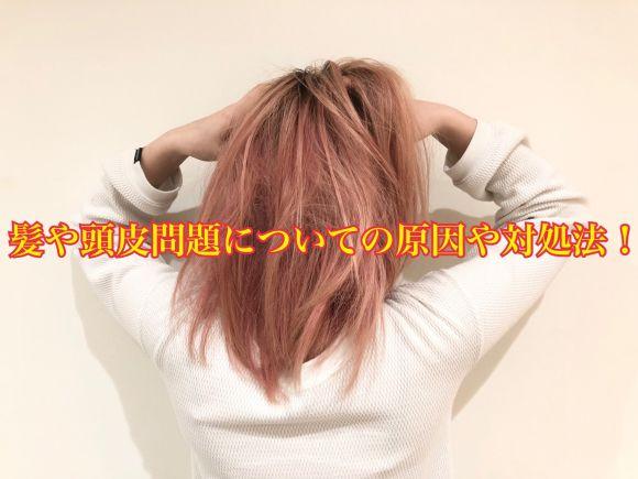 髪や頭皮問題についての原因や対策方法!